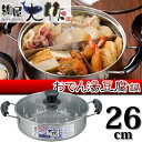 卓上鍋 鍋屋大作 IH 対応 おでん湯豆腐鍋 仕切り付き 26cm ( おでん鍋 湯豆腐鍋 )