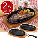 ステーキ皿 2枚組 スプラウト 鉄鋳物製 ( 鉄板 ステーキ )