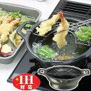 揚げ物鍋 22cm ホーロー製 段付き天ぷら鍋 ( IH対応 両手鍋 )