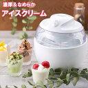 貝印 アイスクリームメーカー (アイスクリーマー アイスメーカー)