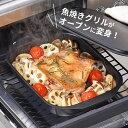 グリルパン ランチーニ NEWグリル活用 角型パン 17×22cm RA-9505 | 魚焼きグリル