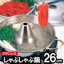 暖楽鍋 ステンレスしゃぶしゃぶ鍋 26cm DR-4222...