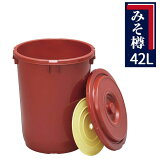 新輝 味噌樽 42型