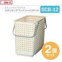 楽天生活雑貨マーケット マストスカンジナビアスタイル スタッキングランドリーバスケットL ホワイト SCB-12(2個セット)