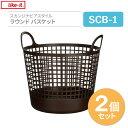 楽天生活雑貨マーケット マストスカンジナビアスタイル ラウンドバスケットブラウン SCB-1(2個セット)