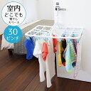 ピンチハンガー 便利フック快適 角ハンガー 30ピンチ ブルー ( 洗濯物干し 洗濯ハンガー )