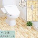 トイレ床模様替えシート オーク柄   リフォームシート トイレ用品 防水シート DIY 模様がえ はがせる 剥がせる リメイク