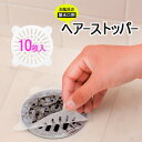 お風呂の排水口用 ゴミフィルター 貼ってヘアーストッパー 丸...