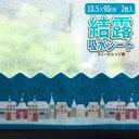 窓に貼る 結露吸水シート 10.5×90cm 2枚組 スノービレッジ U-Q304 | 結露対策 グッズ 吸収 結露取り 結露とり