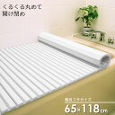 シャッター風呂ふた(65×120cm用) ホワイト S12