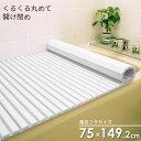 シャッター風呂ふた(75×150cm用) ホワイト L15