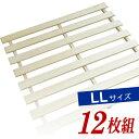 桐 押入れすのこ 12枚組 (LL) 75×75cm ( スノコ 木製 押入れ収納 湿気対策 )