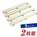 桐 押入れすのこ 2枚組 (S) 33×50cm クローゼット用 ( スノコ 木製 押入れ収納 湿気対策 )