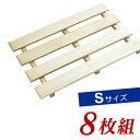 桐 押入れすのこ 8枚組 (S) 33×50cm クローゼット用 ( スノコ 木製 押入れ収納 湿気対策 )