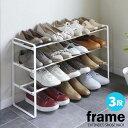 【送料無料】靴をたくさん収納できる3段タイプのシューズラック『Frame』