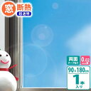 窓ガラス透明断熱フィルム E0590
