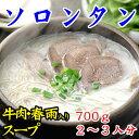 【冷凍・冷蔵可】TV番組「ちちんぷいぷい」で紹介!牛肉・韓国はるさめ入り本格手作りソロンタン700g