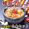 【常温・冷蔵・冷凍可】【送料無料】麺は1玉170gで食べ応え満点!業務用・韓国うどんユッケジャンスープ味8食セット(麺170g×8玉、濃縮スープ8袋)