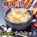 【常温・冷蔵・冷凍可】【送料無料】業務用・韓国うどん塩カルビスープ味8食セット(う