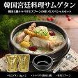 韓国宮廷料理サムゲタンスペシャルセット(参鶏湯1kg×2、トゥペギ17cmトレー付き、スプーン各1)