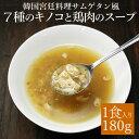 お試しセール!【冷凍・冷蔵可】サムゲタン風7種類のキノコと鶏肉のスープ180g