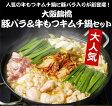 【冷凍限定】(送料無料)大阪鶴橋豚バラ&牛もつキムチ鍋セット(豚バラ&牛もつミックス400g(200g×2)、特製もつだれ200g、白菜キムチ250g、特製ラーメン110g)もつ鍋