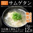 【送料無料】韓国直輸入!焼肉店向け業務用の韓国宮廷料理・参鶏湯(サムゲタン)(業務用レトルト参鶏湯1kg入×12袋セット)