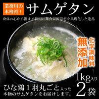 【送料無料】焼肉店向け業務用の韓国宮廷料理・参鶏湯(サムゲタン)(業務用レトルト参鶏湯1kg袋入り)×2袋(約4〜6人前)