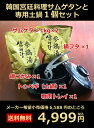 【常温・冷凍・冷蔵可】韓国宮廷料理サムゲタンと専用土鍋セット(プロが選んだサムゲタン1kg×2袋、専...