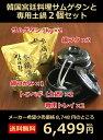 【常温・冷凍・冷蔵可】韓国宮廷料理サムゲタンと専用土鍋セット...