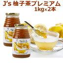 料理研究家・J.ノリツグさんプロデュース J's 柚子茶 premium 1kg×2本セット(プロが選んだゆず茶)(ギフト・中元 歳暮) 常温便・クール冷蔵便可 送料無料