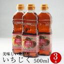 【常温・冷蔵】美味しい発酵酢いちじく(イチジク・無花果)500ml×3本(飲む発酵酢)プロ