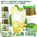 【常温・冷蔵】【送料無料】料理研究家・J.ノリツグさんプロデュースJ's ライム茶580g×2本(ライム茶580g瓶入り×2本)