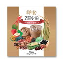 「ZEN49」49種類の穀物や果物、海産物が入った韓国禅食 ダイエットにも最適です!【常温・冷蔵・冷凍可】【送料無料】 プチ断食 置き..