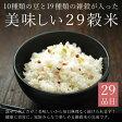 10種類の豆と19種類の雑穀が入った「美味しい29穀米」300g×2袋(計600g=約50合〜100合分)計量スプーン1個付き!もち麦配合 雑穀米
