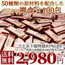 50種類の穀物や果物、海産物が入った韓国禅食「ZEN49+PREMIUM」(チョコ味) 20g×100袋