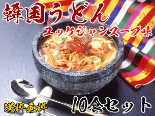 ユッケジャンスープ