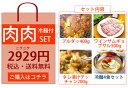 【数量限定】【送料無料】【冷麺4食付き】肉肉セット(プルダッ...