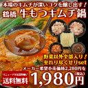 【冷凍限定】麺をうどんでリニューアル!大阪鶴橋豚バラ&牛もつキムチ鍋セット(豚バラ&牛もつミックス400g(200g×2)、特製もつだれ200g、白菜キムチ250g、鍋用うどん170g)もつ鍋(ギフト・中元 歳暮)