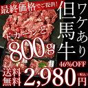 在庫限り!賞味期限短めにつき5,584円を46%OFF 2,980円、さらに送料無料でご提供!