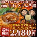 【冷凍限定】大阪鶴橋豚バラ&牛もつキムチ鍋セット(豚バラ&牛...