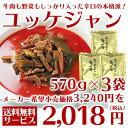 【送料無料】プロが選んだ・辛口ビーフユッケジャンスープ570g(約2〜3人前)×3袋セッ