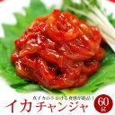 いかチャンジャ60g【冷蔵・冷凍可】