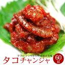 たこチャンジャ60g【冷蔵・冷凍可】...