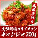 【冷凍・冷蔵可】鶴橋コリアタウン発!珍味の王様チャンジャ(タラの内臓の海鮮キムチ