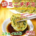 ミニチヂミ ニラ&イカ入り400g(15〜20枚入り)【冷凍限定】チジミ