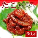 たこチャンジャ60g【冷蔵・冷凍可】