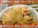 とっても香ばしく、お子様でも食べられる、辛くない韓国料理の人気メニュー♪【冷凍・冷蔵可】15%OFF★5分で作れるうれしい一品!韓国はるさめ本格手作り「雑菜(チャプチェ)」600g