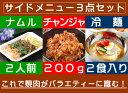 【冷凍・冷蔵可】焼肉を盛り立てるサイドメニューset(