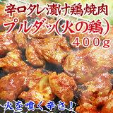 【冷凍・冷蔵可】韓国で大ブームの辛口タレ漬け鶏焼肉「プルダッ(火の鶏)」400g【プルタッ・タッカルビ・ダッカルビ】